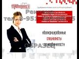 Реклама Принципал (июнь 2015) by andrey.shishov.1995@mail.ru