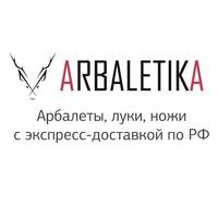 Анна Арбалетика