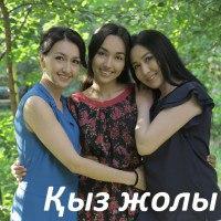 Қазақша сериал: Қыз жолы телехикаясы (2 бөлім)