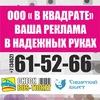Рекламное агентство В КВАДРАТЕ