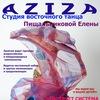"""Восточные танцы """"AZIZA """" р-ль Пищальникова Елена"""