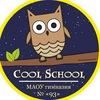 """Английский лагерь """"COOL SCHOOL"""" от гимназии № 93"""