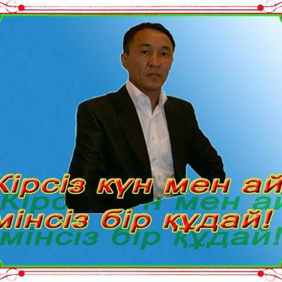 Жандос Амиргалиев