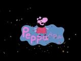 Peppa Pig (Ara Pig) Peppa Ara | Feat Macklemore. feat Дагестанские москвичи.