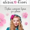 Интернет-бутик 🌺🌺🌺 ALISIA FIORI 🌺🌺🌺
