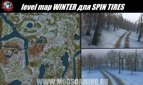 Скачать карту для spin tires зима