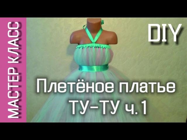 Платье ТУТУ с плетёным топом - МК - часть 1 / TUTU dress with wicker top - DIY - part 1