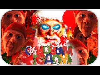 Кто же Санта на самом деле? - Грязные секреты Санты!