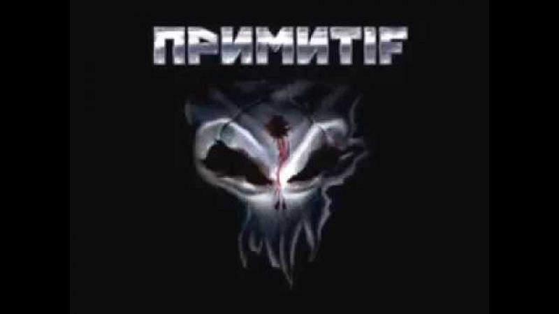 PRIMITIF - Metal Drum n' Bass