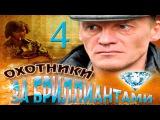 Охотники за бриллиантами   4 серия  HD  сериал детектив 2011