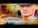 Охотники за бриллиантами   7 серия  HD  детектив сериал