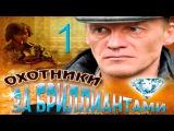 Охотники за бриллиантами   1 серия  HD 2011 детектив  все серии
