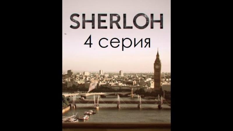Шерлох 4 серия/ Sherlok 4 serija