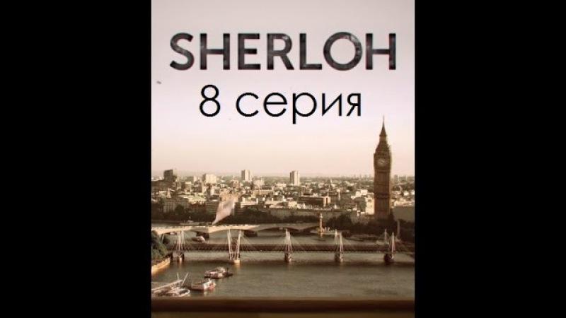 Шерлох 8 серия/ Sherlok 8 serija