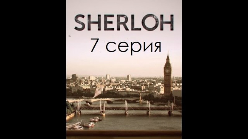 Шерлох 7 серия/ Sherlok 7 serija
