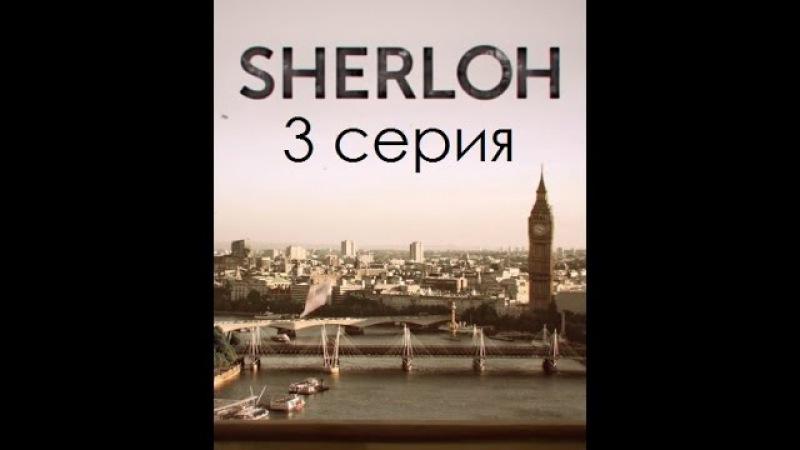 Шерлох 3 серия/ Sherlok 3 serija