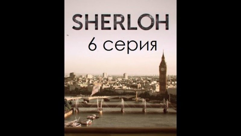Шерлох 6 серия/ Sherlok 6 serija