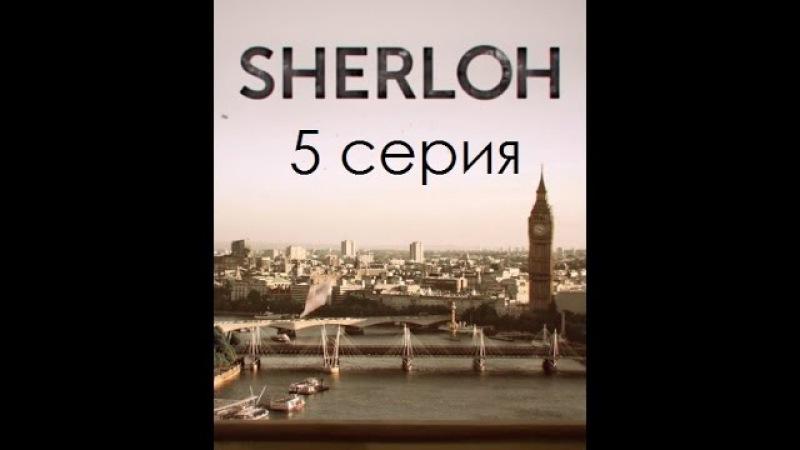 Шерлох 5 серия/ Sherlok 5 serija
