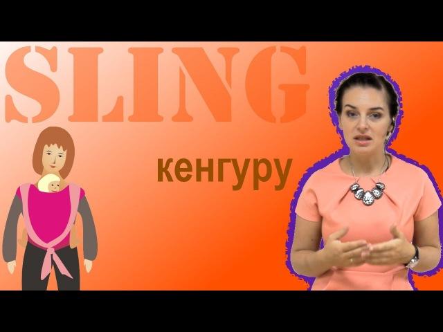 Слинг-шарф, намотка Кенгуру - инструкция