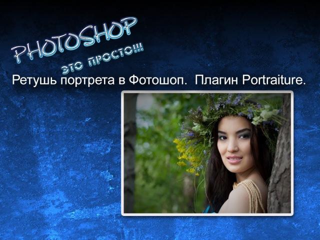 Урок Ретушь портрета в Фотошоп Используем плагин Portraiture