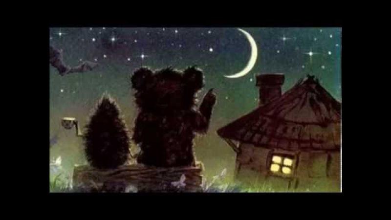 Сказка Разговор ежика и медвежонка