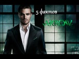 Стрела [Arrow] сериал - 5 ФАКТОВ (SigalovDi)