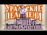 «Лучшее от Дмитрия Брекоткина» - Уральские пельмени