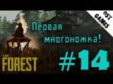 The Forest play #14 ⇒ Первая многоножка!
