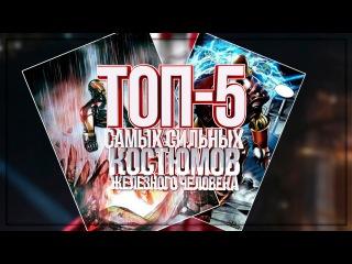 ТОП-5 самых сильных костюмов Железного человека
