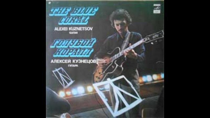 Alexei Kuznetsov - Blue Coral (FULL ALBUM, Jazz Fusion Jazz-Funk, 1981, USSR)