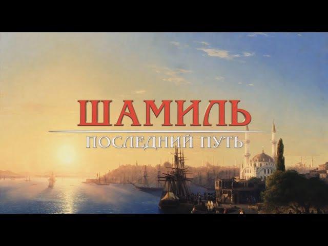 Фильм Имам Шамиль В Хорошем Качестве