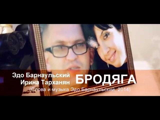 Edo Barnaulskiy Irina Tarkhanyan Я бродяга я кайфую