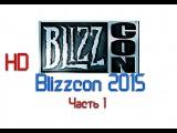 Краткий обзор первого для Blizzcon'а 2015