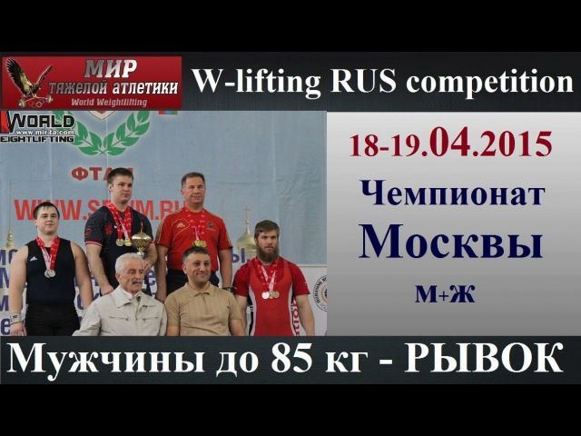18-19.04.2015 (Мen-85.Snatch) Moscow Championship