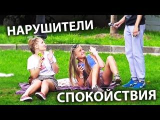 Нарушаем Спокойствие / Пранк