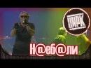 АлисА - Н@еб@ли. Презентация альбома Цирк. Москва, Stadium live (21.11.2014) 12/22