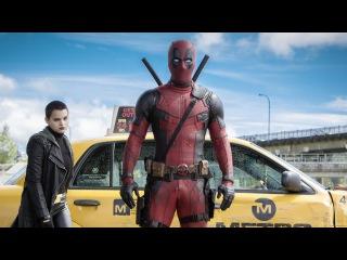 Кинологи 6 (Deadpool и