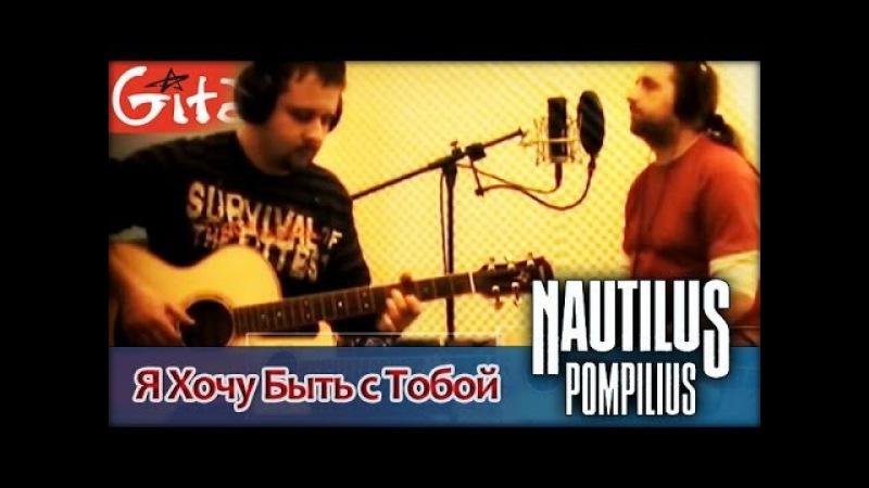 Я хочу быть с тобой НАУТИЛУС ПОМПИЛИУС Как играть на гитаре 3 партии Аккорды