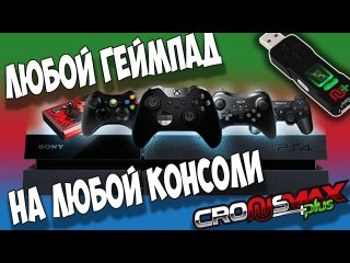 CronusMax Plus ЛЮБОЙ геймпад на любой консоли (+ клавиатура и мышь)