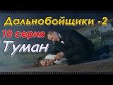 Дальнобойщики 2 (2004) 10 серия