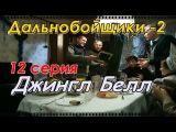 Дальнобойщики 2 (2004) 12 серия