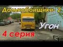 Дальнобойщики 2 2004 4 серия Угон