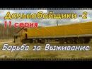 Дальнобойщики 2 2004 11 серия Борьба за Выживание 720HD