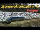 Дальнобойщики 2 2004 8 серия Дураков Дорога Учит