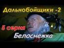 Дальнобойщики 2 2004 5 серия Белоснежка