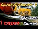 Дальнобойщики 2 2004 1 серия Двойной Капкан