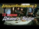 Дальнобойщики 2 2004 12 серия Джингл Белл