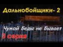Дальнобойщики 2 2004 3 серия Чужой Беды не Бывает