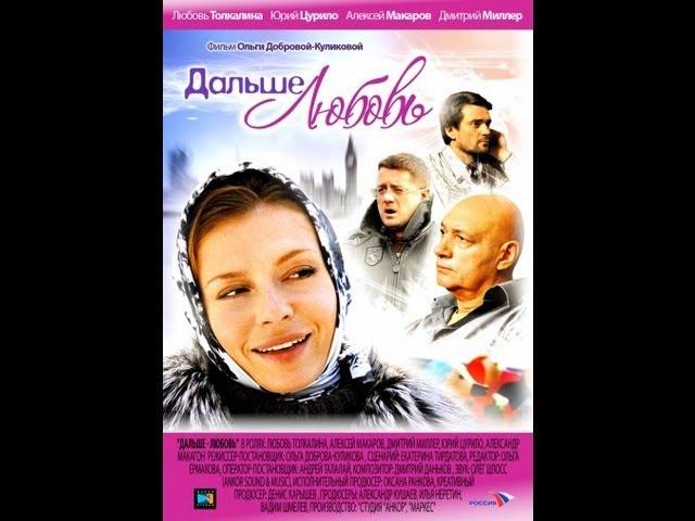 Дальше -- любовь - 1 серия (сериал, 2010) Мелодрама