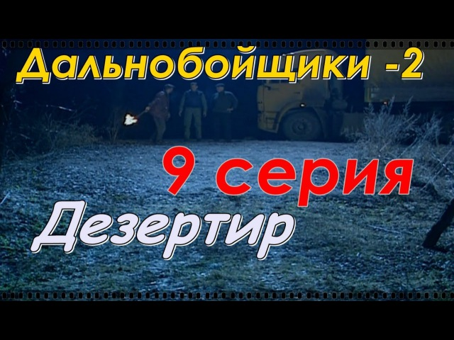 Дальнобойщики 2 2004 9 серия Дезертир 720HD
